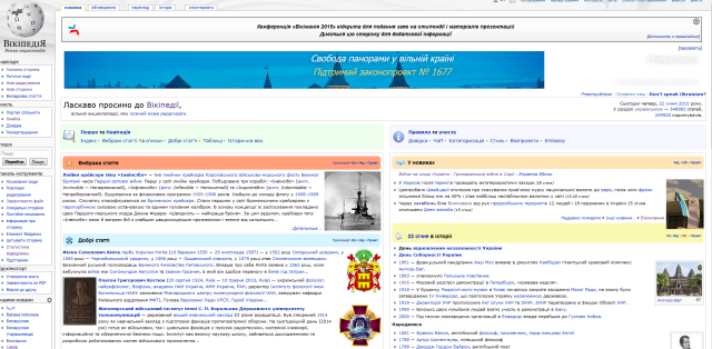 Так виглядає головна сторінка української Вікіпедії станом на 22 січня 2014 року