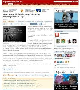 корреспондент-21.02.2012