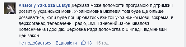 Луцюк-Гройсман.PNG